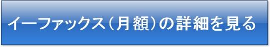 イーファックス,eFax,インターネットFAX