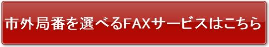 インターネットFAX,パソコンFAX,イーファックス,イーファックスプラス