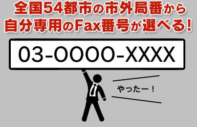 イーファックス