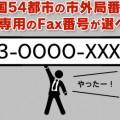 インターネットFAXでも好きな市外局番を選択する方法。