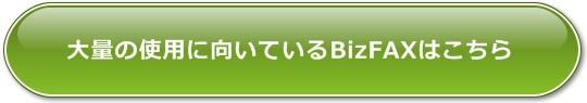 ビズファックスボタン_001