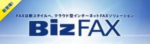 bizfax