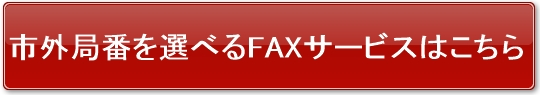市外局番を選べる,インターネットFAX,PCFAX